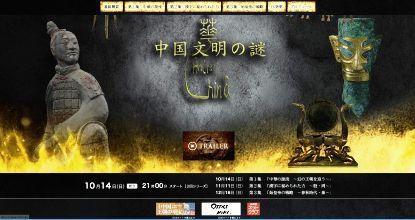 NHKスペ支那文明.jpg