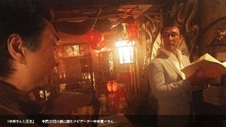 NHKスペ支那文明2.jpg